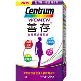 【福利品 即期品】善存女性綜合維他命 14錠 (保存期限2020/01/14)