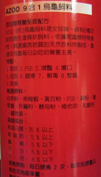 【西高地水族坊】AZOO 9合1小烏龜飼料 (330ml)
