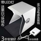 攝影棚配件 迷你LED折疊攝影棚柔光攝影燈小型便攜式簡易拍照箱道具防水 igo 玩趣3C