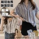 EASON SHOP(GU7136)直條紋前短後長袖口反摺小V領襯衫短袖T恤上衣女上衣服寬鬆顯瘦休閒內搭衫白色