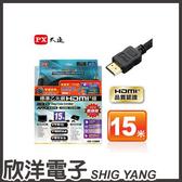 PX大通 HDMI高畫質影音線 15米 (HD-15MM)