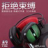電腦耳機頭戴式台式重低音游戲電競網吧帶麥克風話筒 小確幸生活館