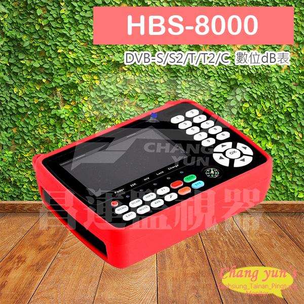 高雄/台南/屏東監視器 HBS-8000 數位dB表 DVB-S/S2/T/T2/C 衛星 數位電視 有線電視