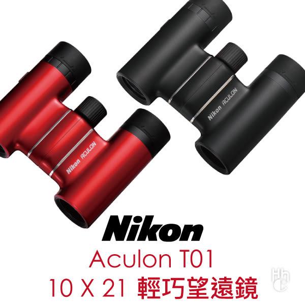 需預訂【和信嘉】NIKON ACULON T01 10X21 輕巧型雙筒望遠鏡 國祥公司貨 原廠保固
