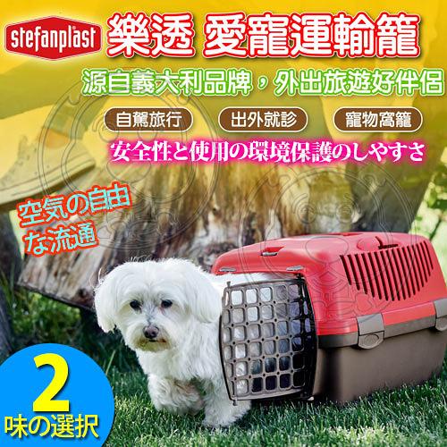 【培菓平價寵物網】樂透Stefanplast》愛寵運輸籠(兩色可選)48*32*31cm