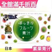 日本製 FABIUS 素果青汁 3g×30包 COSME大賞第一位 熱銷 養生【小福部屋】