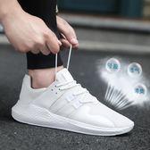 休閒運動鞋夏季透氣網面男鞋運動潮流小白百搭白鞋跑步潮鞋 法布蕾輕時尚