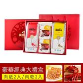 豪華經典大禮盒4包入【快車肉乾】香脆肉紙+特厚蜜汁/泰式檸檬/元氣條