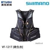 漁拓釣具 SHIMANO VF-121T #全黑 [救生衣]