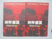 【書寶二手書T2/歷史_QGD】納粹德國:一部新的歷史_上下合售_[德]克勞斯·費舍爾