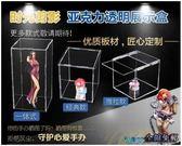 手辦展示盒 手辦陶泥車模型展示盒擺件收納防塵罩架箱子拼接款定制 玩趣3C