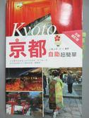 【書寶二手書T5/旅遊_GRH】京都自助超簡單_小气少年
