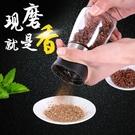 研磨器家用創意手動現磨黑胡椒研磨器陶瓷芯...