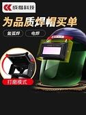 自動變光電焊面罩頭戴式焊工焊帽焊接氬弧焊燒焊防烤臉防護眼鏡 智慧e家