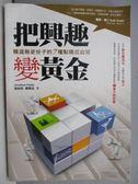 【書寶二手書T4/財經企管_IAB】把興趣變黃金_強納森.費爾茲