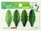 【金玉堂文具】四季 索引便利貼 - 盛夏翠綠 SWN1002-01 便條紙 標籤貼