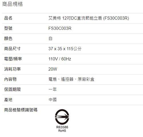 【 現貨 】艾美特 12吋DC直流節能立扇 (FS30C003R)