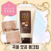 韓國 SOME BY MI 天然穀物去黑頭角質霜 100ml ◆86小舖 ◆