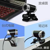 台式電腦攝像頭家用筆記本夜視高清視頻攝像頭帶麥克風話筒 樂活生活館