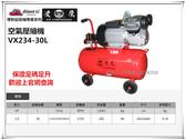 【台北益昌】凌鷹 VX234-30L 3.5HP 30L 空壓機 空氣壓縮機