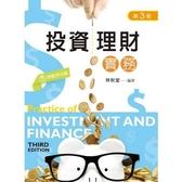 投資理財實務(3版)