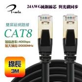 i-wiz CAT.8 S/FTP 超高速網路線 3M
