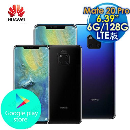 全新封膜未拆Huawei Mate 20 Pro 6G/128G 6.39吋 超久保固18個月 國際版內建GMS 雙卡雙待
