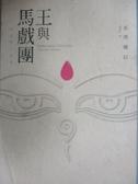 【書寶二手書T6/一般小說_IPO】王與馬戲團_米澤穗信