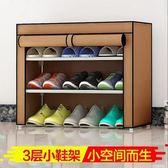 鞋櫃 簡易防塵布藝三層迷你小型鞋架子大學生寢室宿舍收納小號單人鞋柜 米蘭街頭 igo