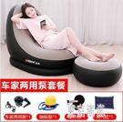 臥室懶人充氣沙發床單人便攜加厚空氣沙發陽...
