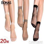 20雙寶娜斯夏季水晶絲超薄款絲襪短襪防勾短絲襪隱形玻璃絲襪子女 概念3C旗艦店