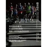 跑者時代(新版)馬拉松的魔咒奔向2小時紀錄的歷史.科學