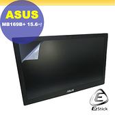 【Ezstick】ASUS MB169B+ 可攜式螢幕 適用 靜電式筆電LCD液晶螢幕貼 (可選鏡面或霧面)