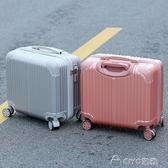 韓版拉桿箱18寸迷你旅行箱16寸行李箱女小型密碼皮箱商務男登機箱 ciyo黛雅