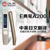 E典筆A200 Plus掃描翻譯筆英漢電子詞典 英語學習機 WD