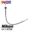 【映象】NIKON AR-3 原廠快門線 機械快門線 快門線