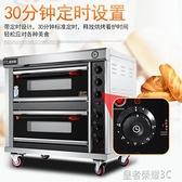 烤箱 不銹鋼烤箱商用二層二盤雙層電烤箱220v蛋糕披薩大烤爐大型YTL 免運