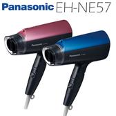 Panasonic 國際牌 負離子吹風機 EH-NE57 公司貨