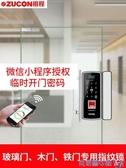 ZUCON 辦公室玻璃門指紋鎖雙門免開孔智慧電子密碼鎖單開門禁鎖MKS