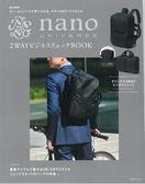nano UNIVERSE時尚特刊:附2用後背包