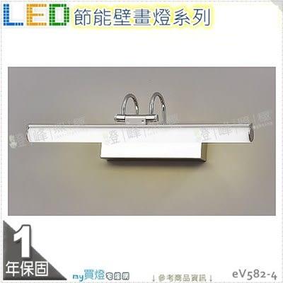 【壁燈】LED.8W壁畫燈.鏡台燈。鋼材 壓克力 黃光。可上下微調光線角度【燈峰照極】#eV582-4