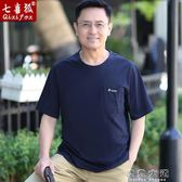 純棉爸爸短袖t恤男夏天中年男士大碼夏裝圓領中老年人40-50歲上衣『摩登大道』