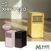新色上市【和信嘉】正負零 XHH-Y120 迷你陶瓷電暖器 台灣群光公司貨 原廠保固一年