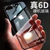 蘋果8plus手機殼iphone8防摔套新款超薄8p透明玻璃7plus女男八iPhone7 居享優品