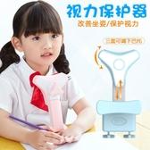 防寫字坐姿小學生兒童糾正姿勢儀架護眼視力保護器【免運85折】