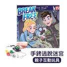 手銬逃脫迷宮趣味桌遊 兒童玩具 桌遊 聚會桌遊