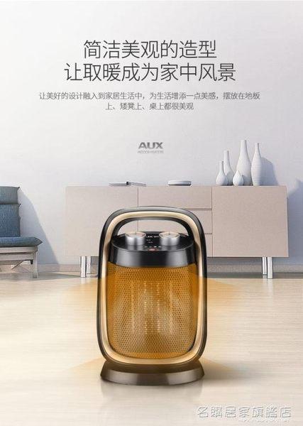 取暖器家用浴室小太陽省電暖氣節能暖風機迷你電暖器辦公室 igo 電壓 220v  『名購居家』