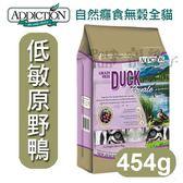 [寵樂子]《紐西蘭Addiction》WDJ推薦 - 原野鴨無穀貓配方454g / 貓飼料