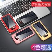 太陽能充電寶大容量通用蘋果7手機自帶線無線女生專用8移動電源 遇見初晴