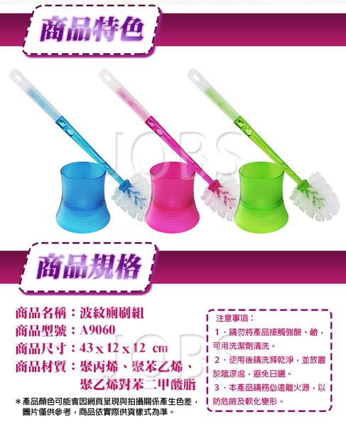 【金獎】波紋廁刷組 顏色隨機